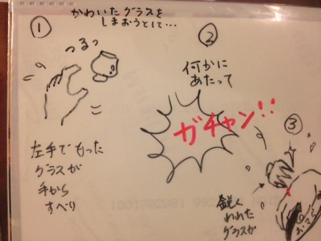 20071113怪我説明マンガ02