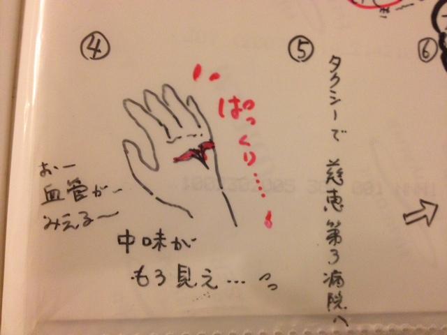 20071113怪我説明マンガ04