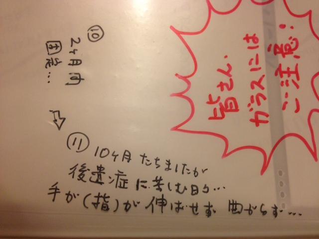 20071113怪我説明マンガ10
