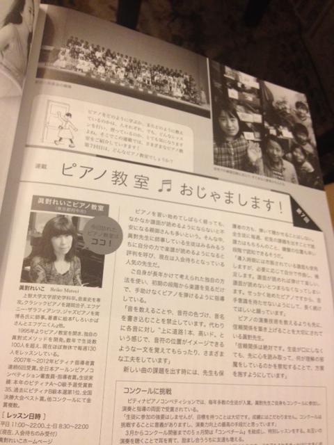 20121118月刊ショパン01