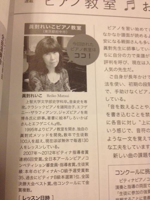 20121118月刊ショパン02