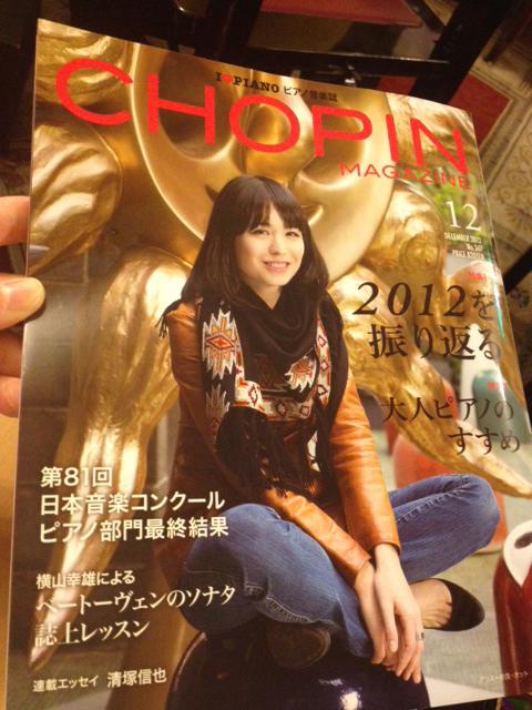 20121118月刊ショパン03