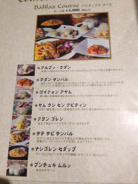 20120917安達朋博バリ料理05メニュー