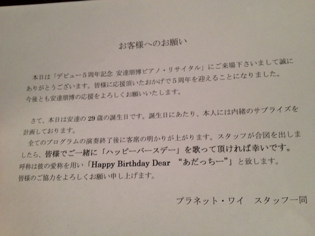 20120913安達朋博杉並公会堂大ホール05