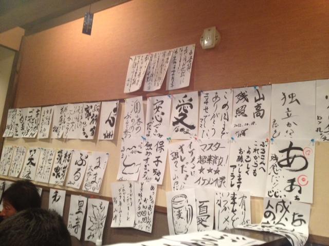 20121130居酒屋ぶる閉店10筆書きメッセージ