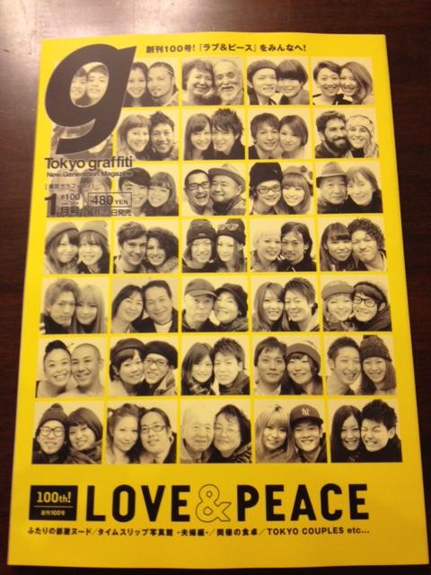 20121226東京グラフィティ2013年1月号創刊100号写真その1