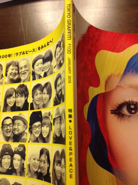 20121226東京グラフィティ2013年1月号創刊100号写真その6