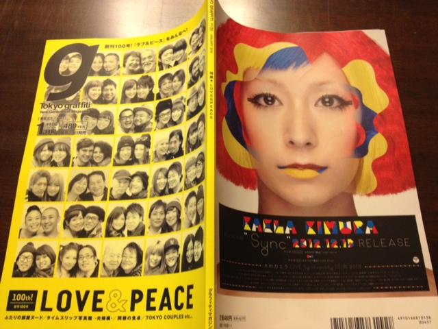 20121226東京グラフィティ2013年1月号創刊100号写真その7