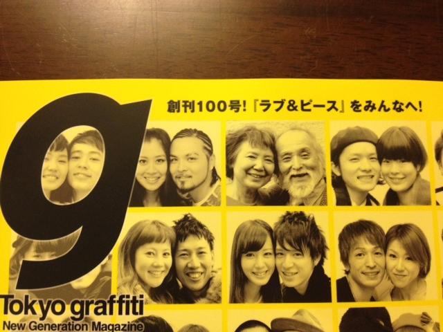 20121226東京グラフィティ2013年1月号創刊100号写真その9