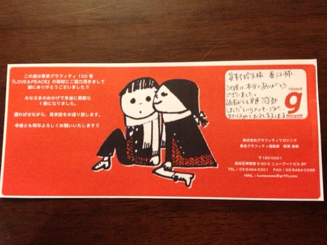 20121226東京グラフィティ2013年1月号創刊100号写真その12