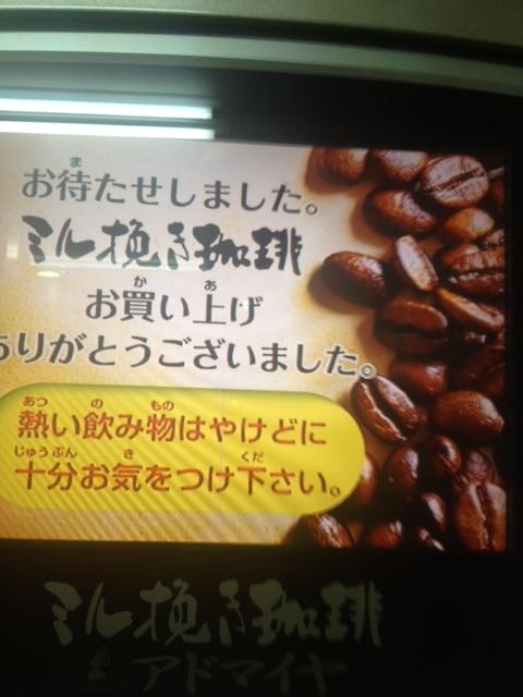 20121227渋谷で買い物19キリマンジャロ