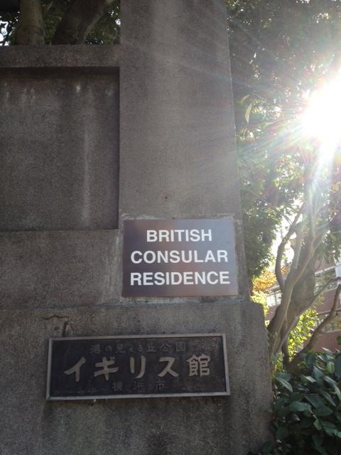 20121207横浜02イギリス館