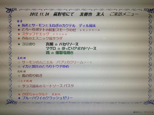 20121124おもてなし4人00メニュー03