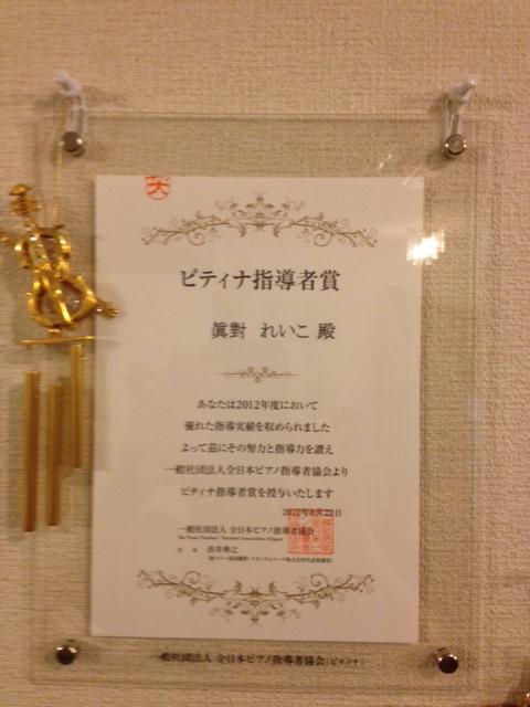 指導者賞2012年01
