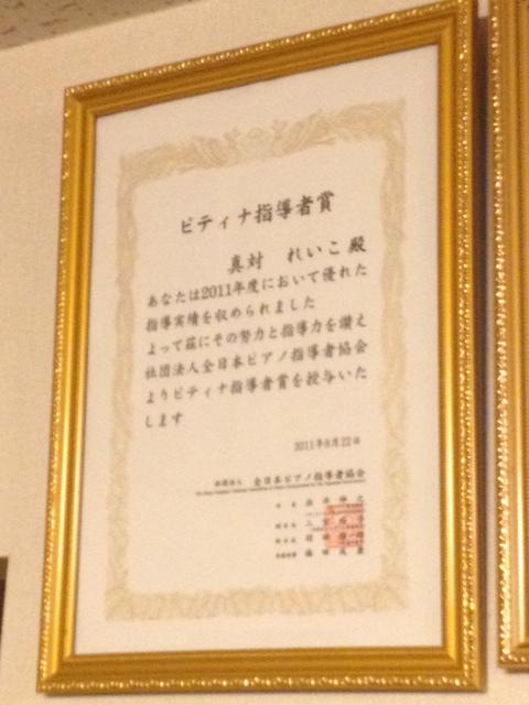 指導者賞2011年04