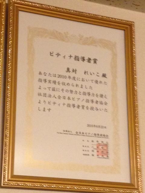 指導者賞2010年02