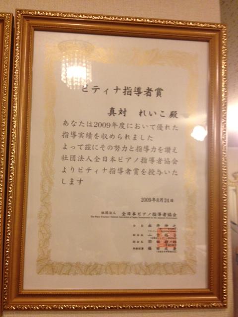 指導者賞2009年01