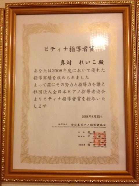 指導者賞2008年01