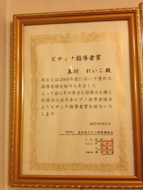 指導者賞2007年01
