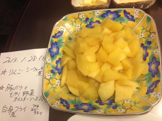 20130128晩御飯りんごのシークァーサー煮