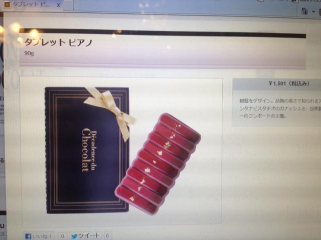 20130205ネットで見つけたバレンタインチョコ02
