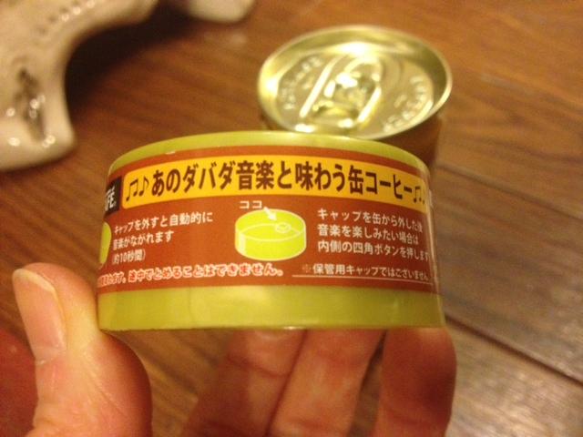 20130131ダバダコーヒー缶04