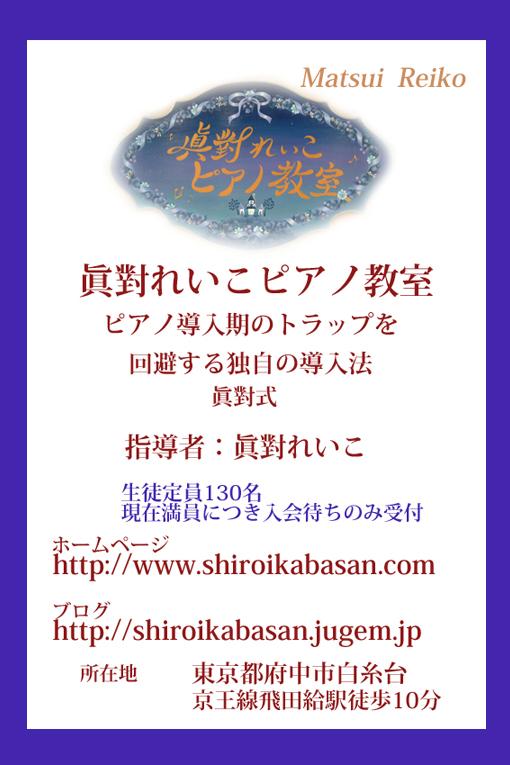 20130201安達朋博コンサート3.5協賛広告台紙付き