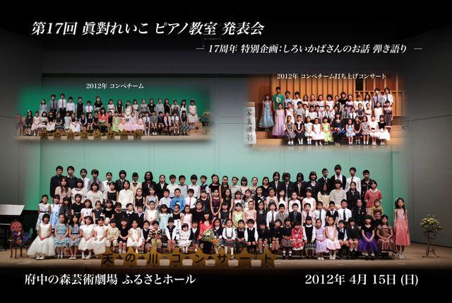2012年発表会集合写真合成版