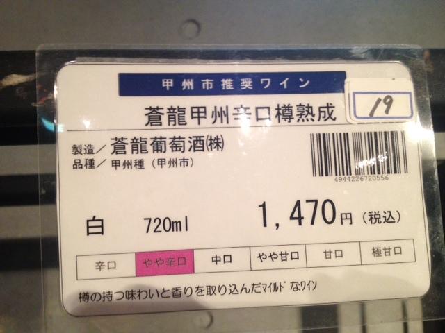 20130504の07勝沼ワインカーブ01