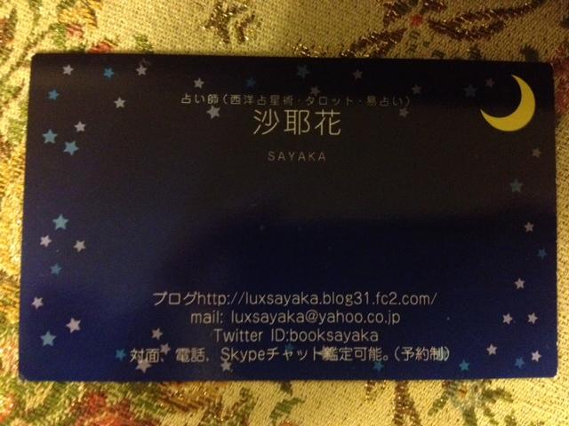 20130505沙耶花