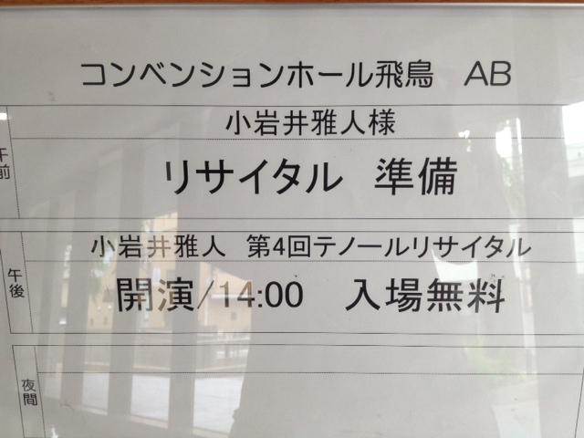 20130601小岩井リサイタル11