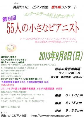 2013年コンペ打上げコンサート9.8プロ1