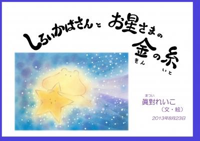 ろいかばさんとお星さまの金の糸表紙イメージ