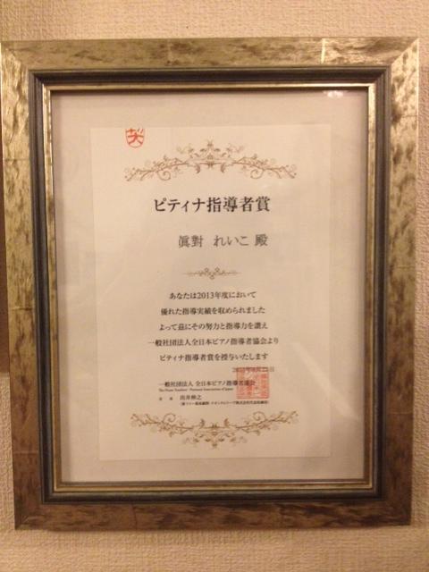 20130822指導者賞7回め