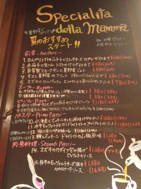 20130819小池康夫先生ご来訪33マンマパスタ黒板メニュー
