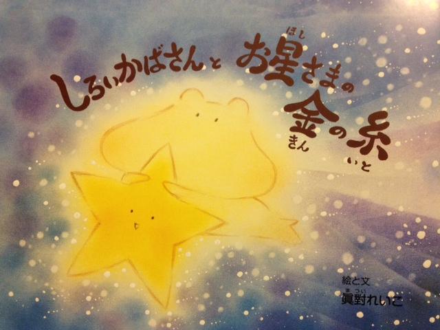 20131016しろいかばさんとお星さまの金の糸表紙