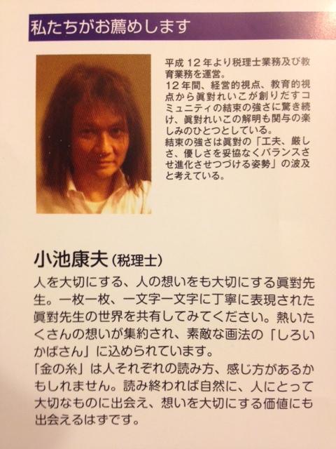 20131016しろいかばさんとお星さまの金の糸小池康夫先生コメント2
