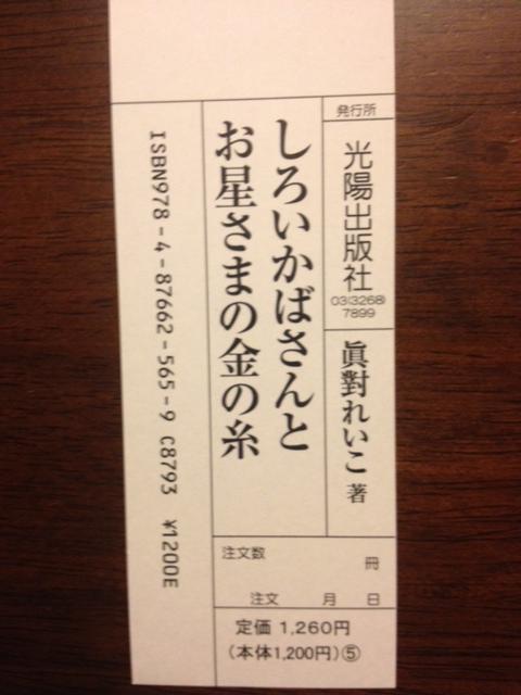 20131022絵本タグ