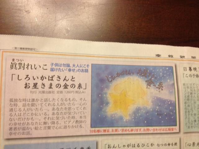 20131123産経新聞掲載広告08