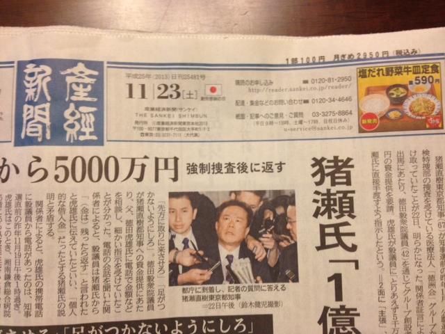 20131123産経新聞掲載広告09
