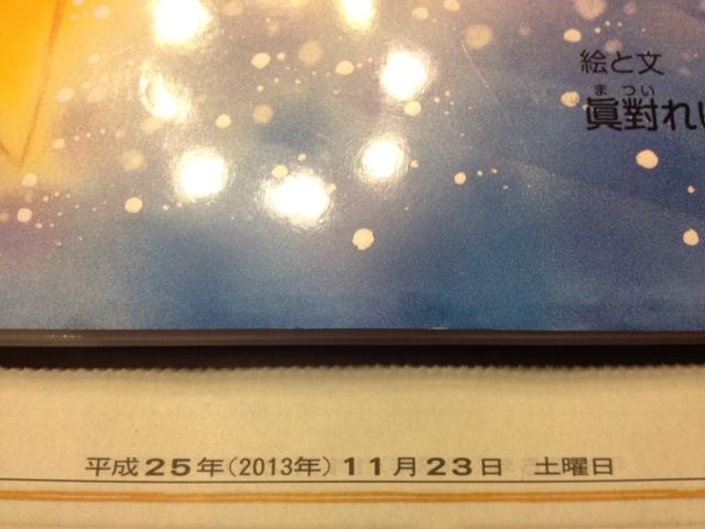 20131123産経新聞掲載広告03