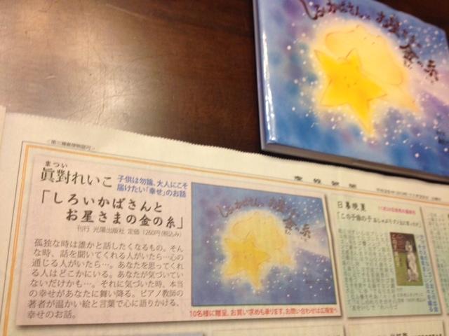 20131123産経新聞掲載広告02