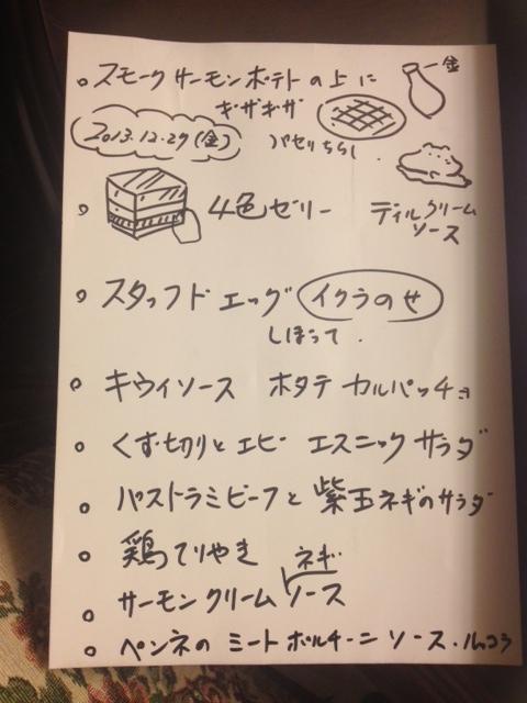 20131227友樹也友人パーティ13