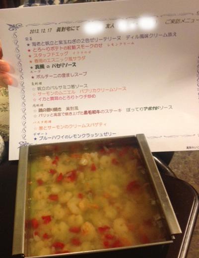 20131217友樹也ご友人おもてなし料理01切抜き名消し