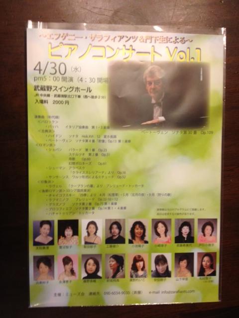 20140430コンサートチラシ