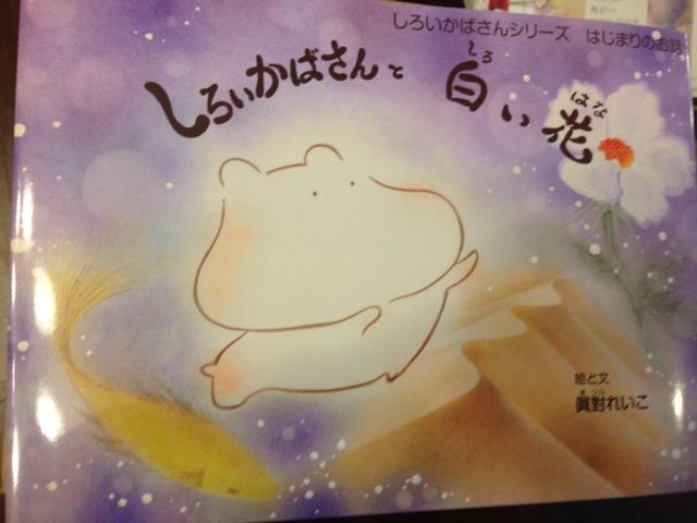 20140329しろいかばさんと白い花発売01