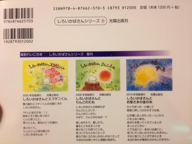 20140329しろいかばさんと白い花発売05