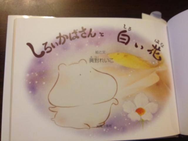 20140329しろいかばさんと白い花発売07