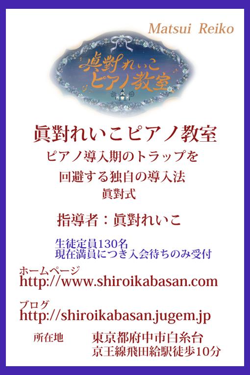 20130305コンサート協賛広告送付用台紙付き