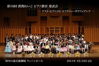 2011年4月25日眞對れいこピアノ教室発表会文字入り